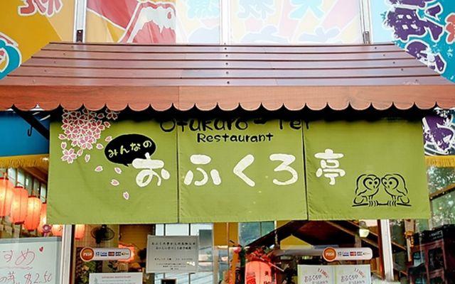 Ofukuro - Tei - Ẩm Thực Nhật