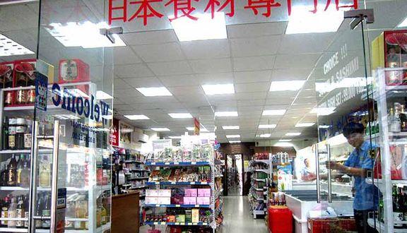 Akuruhi  Supermarket - Linh Lang