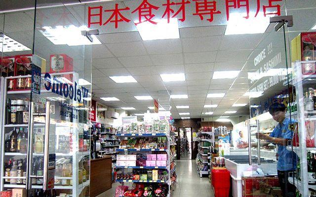 Akuruhi Supermarket