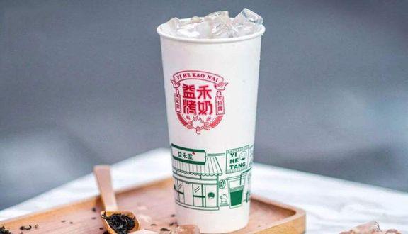 Yi He Kao Nai - Trà Sữa Nướng - Xã Đàn