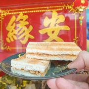 Bánh mì nướng Hải Nam - đậu phộng
