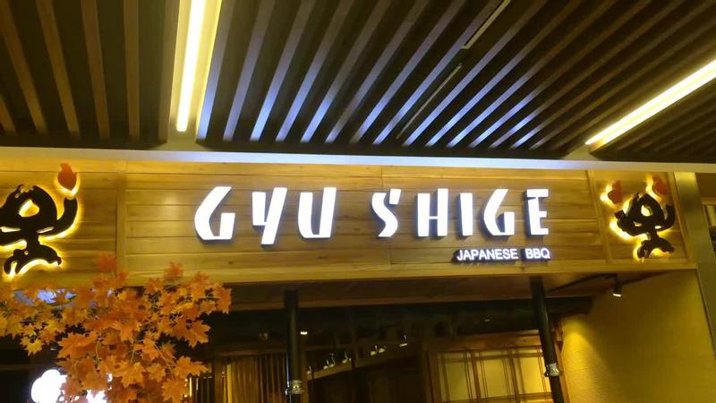 Gyu Shige - Nướng Nhật Bản - Saigon Centre
